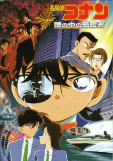 Detective Conan Movie 04