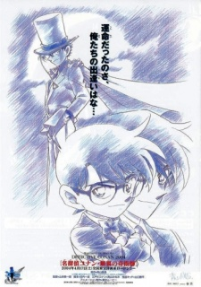 Detective Conan Movie 08