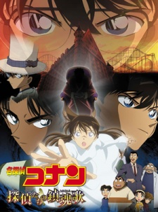 Detective Conan Movie 10