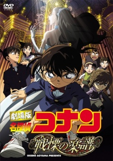 Detective Conan Movie 12