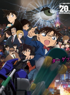 Detective Conan Movie 18