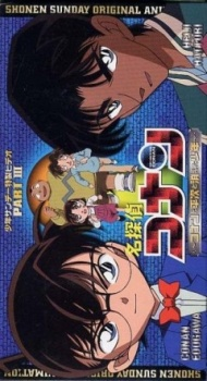 Detective Conan OVA 03 - Detective Conan OVA 03: Conan and Heiji and the Vanished Boy