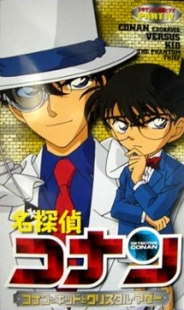Detective Conan OVA 04 - Detective Conan OVA 04: Conan and Kid and Crystal Mother