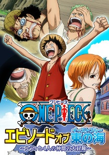 OP EoEB poster - One Piece: Episode of East Blue