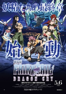 FTM2 DC - Fairy Tail Movie 2: Dragon Cry