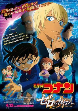 Movie 22poster - Detective Conan Movie 22: Zero's Executioner