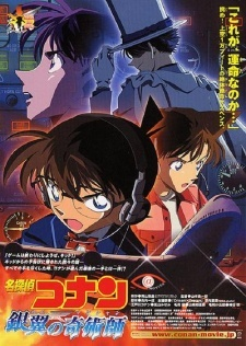 DCM 8 PS poster - Detective Conan Movie 08: Time Travel of the Silver Sky